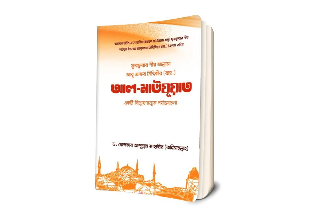 আল-মাউযূআত PDF-Aazeen Of Islam