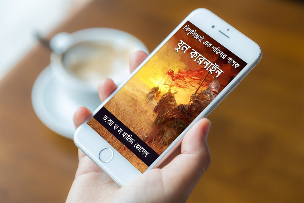 বিশবিজয়ী এক শক্তিধর শাসক যুল কারনাইন Pdf Download