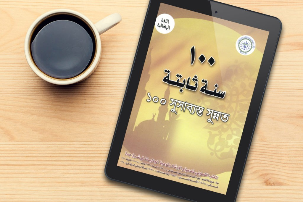 ১০০ সুসাব্যস্ত সুন্নাত-Pdf Download