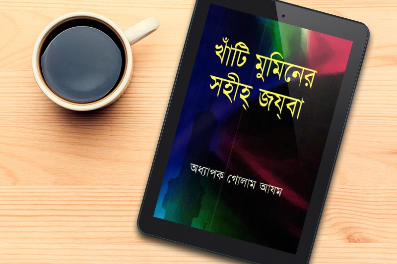 খাঁটি মুমিনের সহীহ্ জযবা Pdf Download