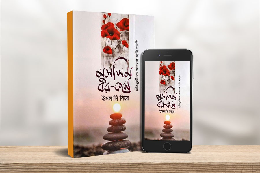 মুসলিম বর-কনে Pdf Download