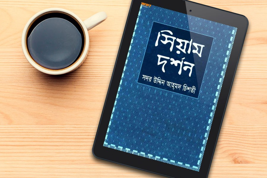 সিয়াম দর্শন Pdf Download-Islamic Bangla All Pdf Books