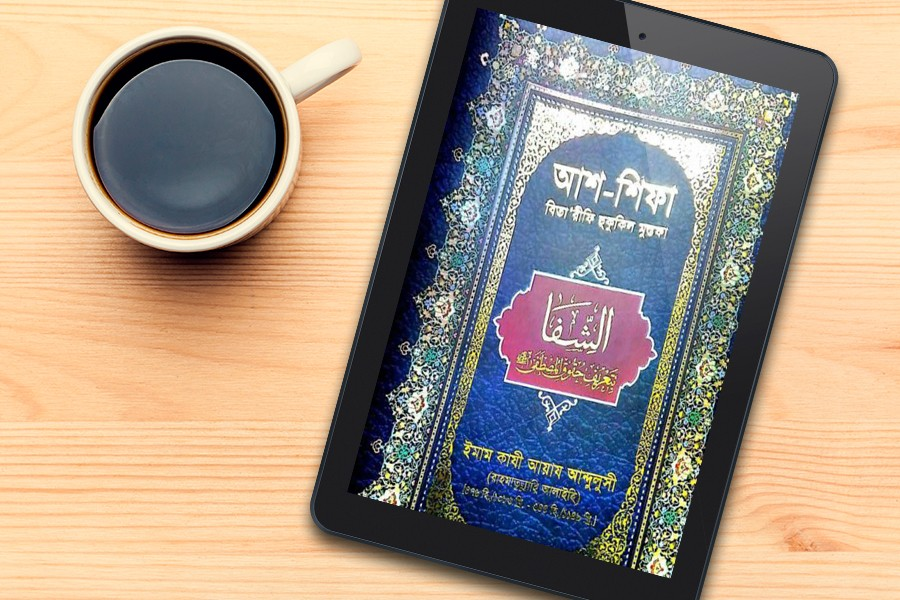 আশ-শিফা Pdf Download-১ম এবং ২য় খন্ড